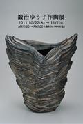 写真:2011.10.27.kaji.jpg