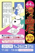 写真:2012.01.26.manga.jpg