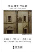 写真:hp-2012_11_29-hisayama-dm.jpg
