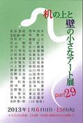 写真:hp-2013_1_6-mini29-dm.jpg