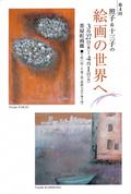写真:2014-3-27-teruko tomiko hp.jpg
