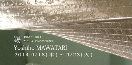 写真:hp-2014_9_18-mawatari-dm.jpg