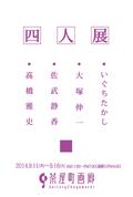 写真:hp-2014_09_11-yonin-dm.jpg