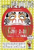 写真:hp-2015-1-29-manga.jpg