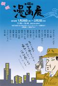 写真:hp-2016_1_28-manga.jpg