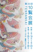 写真:hp-2016_8-tenrankai-dm-ol.jpg
