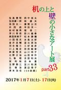 写真:2017_1_7-mini33-dm-ol.jpg
