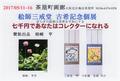 写真:hp-2017_5_11-SankaidoDM.jpg