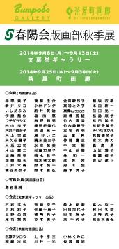 写真:hp-2014_9_25-syunyokai_print-dm-ol.jpg