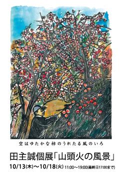 写真:2011.10.13.tanushi.jpg