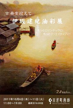 写真:2011.10.6.isaka.jpg