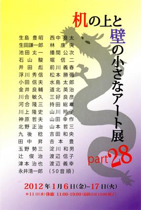 写真:2012.01.06_miin.jpg