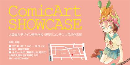 写真:2012_1_17-comicartshowcase-dm.jpg
