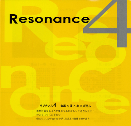 写真:2013_5_23-Resonance4-dm.jpg