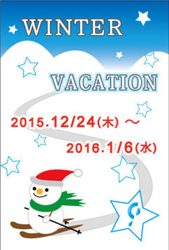 写真:2015-winter-vacation.jpg