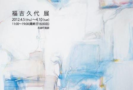 写真:HP-2012.4.05_fukuyoshi_dm.jpg