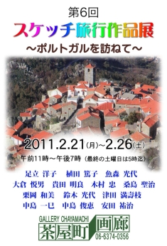 写真:SketchRyokou2011a.jpg