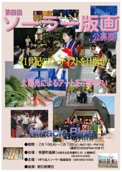写真:SolarHanga2011a.jpg