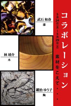 写真:hp-2012_05_24-collaboration-dm-ol.jpg