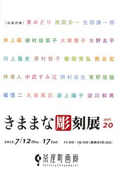 写真:hp-2012_07_12-kimamana_dm.jpg