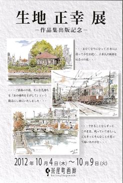 写真:hp-2012_10_4-ikuchi-dm.jpg