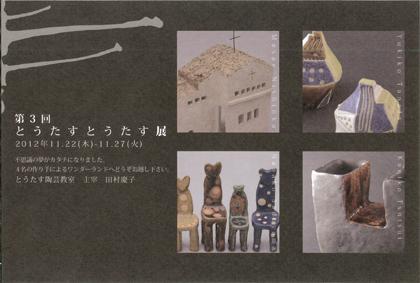 写真:hp-2012_11_22-toutasutoutasu-dm.jpg