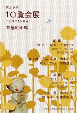 写真:hp-2012_8_16-10rankaiten-dm.jpg