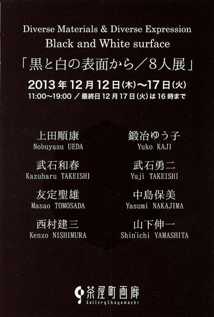 写真:hp-2013_12_12-kurosiro-dm.jpg