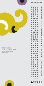 写真:hp-2013_12_19-designers-dm.jpg