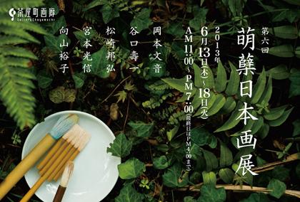 写真:hp-2013_6_13-ほうげつ-dm.jpg