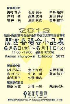 写真:hp-2013_6_6-syunyokai-dm-ol.jpg
