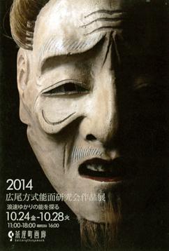 写真:hp-2014-10-24-noumen.jpg