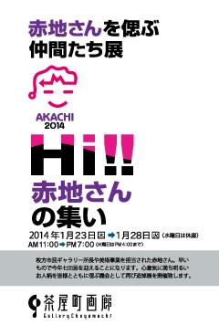 写真:hp-2014_1_23-akachi-dm.jpg