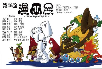 写真:hp-2014_1_30-manga-dm.jpg