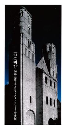 写真:hp-2014_6_26-katohumihiko-dm.jpg
