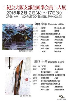 写真:hp-2015-2-12-nikikai-futariten.jpg