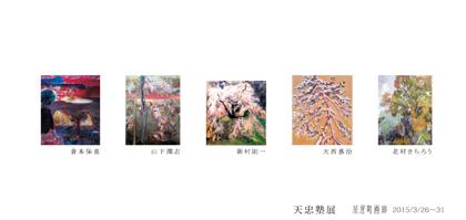 写真:hp-2015.3.26Tenchujyuku.jpg