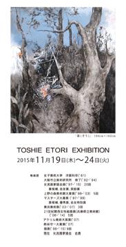 写真:hp-2015_11_19-Etori.jpg