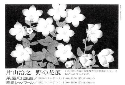 写真:hp-2016_10_15-katayama-em.jpg