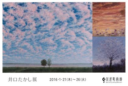 写真:hp-2016_1_21-igushi.jpg