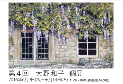 写真:hp-2016_6_9-oonokazuko.jpg