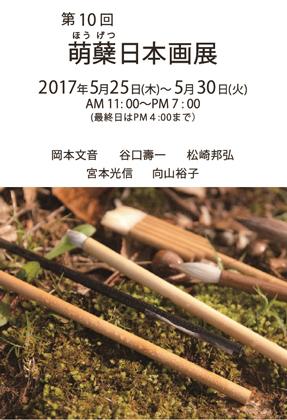 写真:hp-2017_5_25-HougetsutenDM.jpg