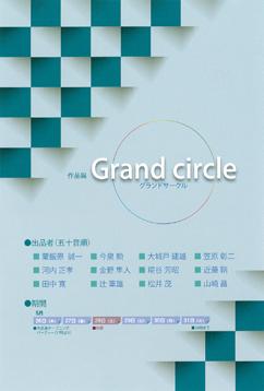 写真:hp-grand_sakuru.jpg