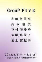 写真:hp2012.03.01_group5.jpg